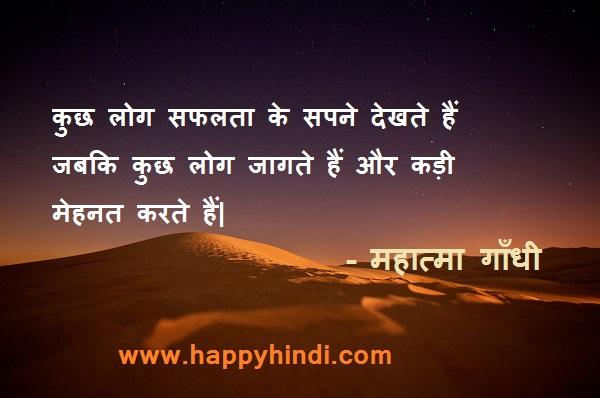 Mahatma Gandhi Quotes in Hindi – महात्मा गाँधी के अनमोल वचन