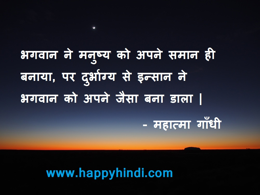 information of mahatma gandhi in hindi