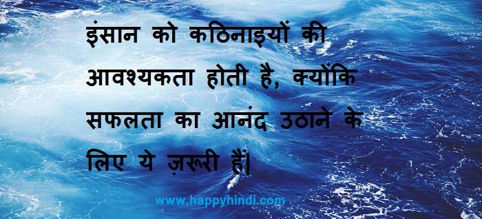 हिंदी सुविचार :- Suvichar in Hindi
