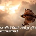 Quote on Faith - Motivation in hindi