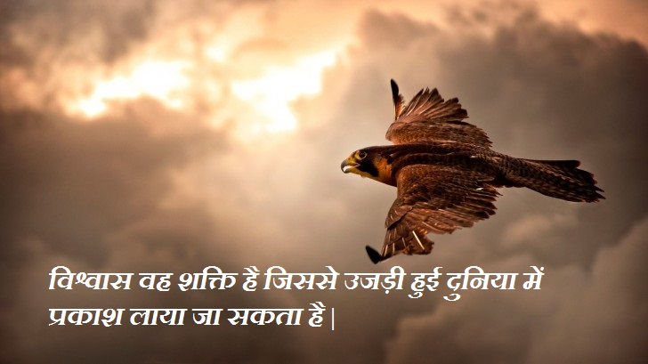 Hindi Motivational quote on faith wallpaper