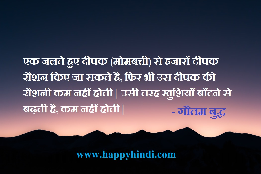 Buddha quotes in hindi wallpaper picture image