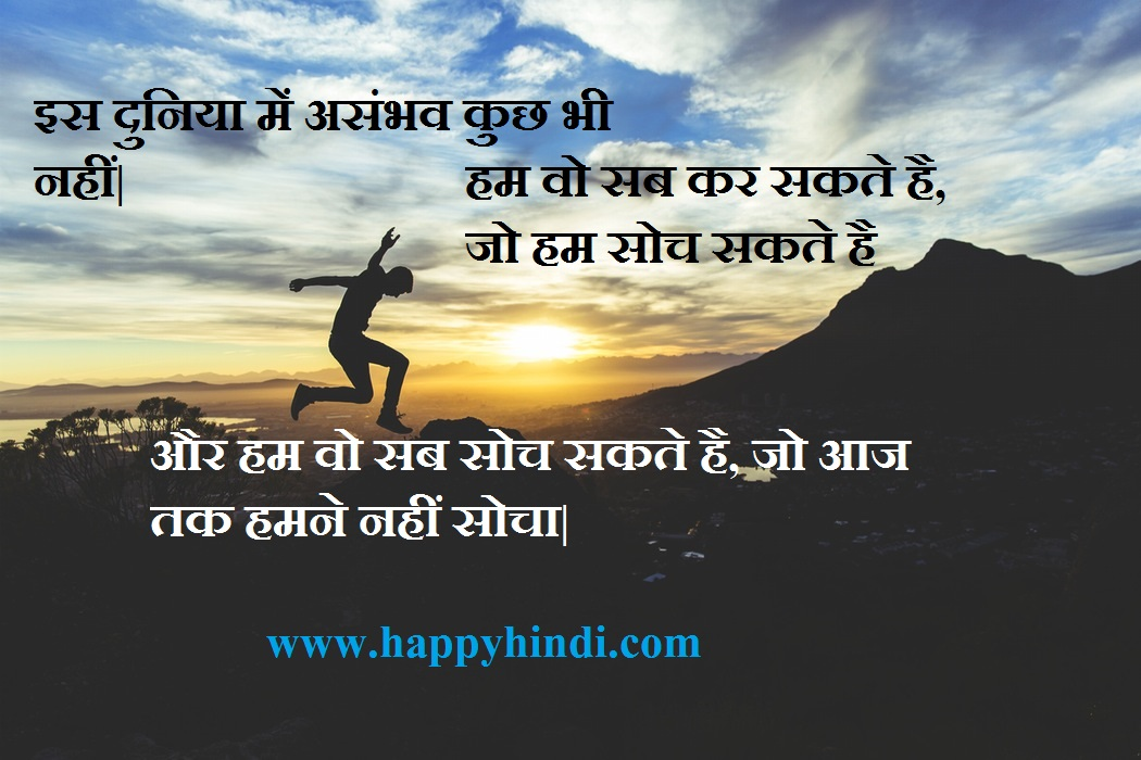 21 inspirational quotes in hindi 21