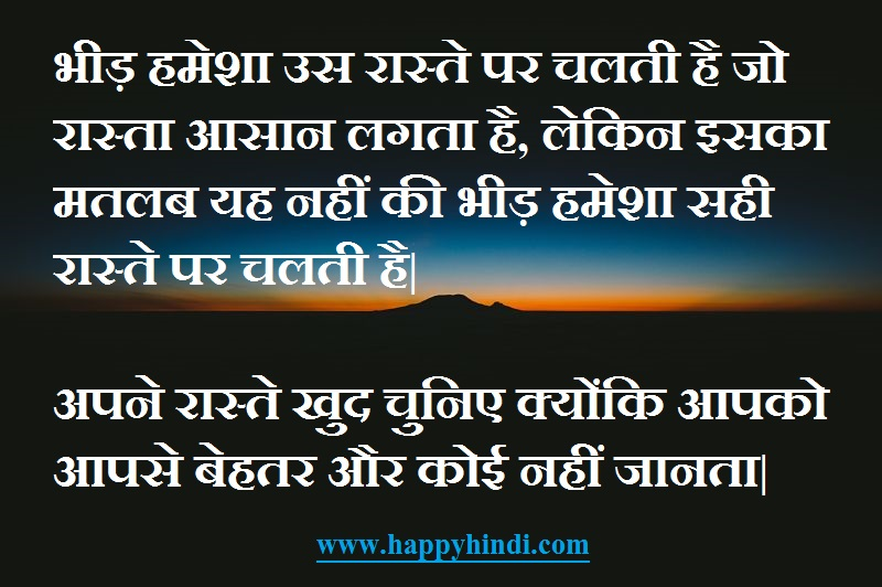 Inspirational Quotes English And Hindi