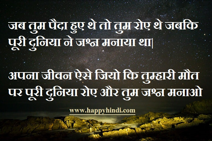 य 21 प र रक व च र आपक ज दग बदल द ग Inspirational Quotes In Hindi