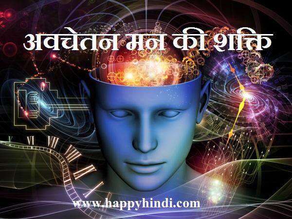 Mind Power in Hindi – अवचेतन मन की शक्ति