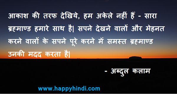 Hindi Thoughts by APJ Abdul Kalam