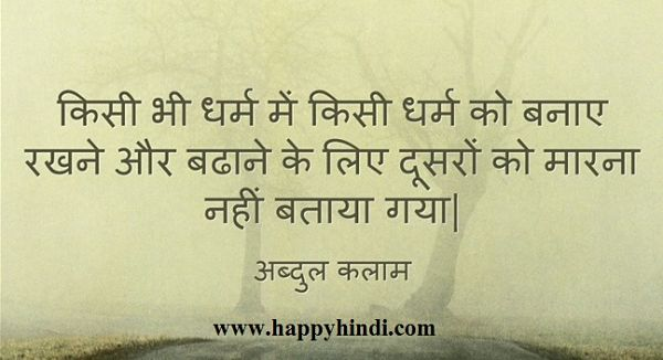 hindi thoughts by abdul kalam on religion