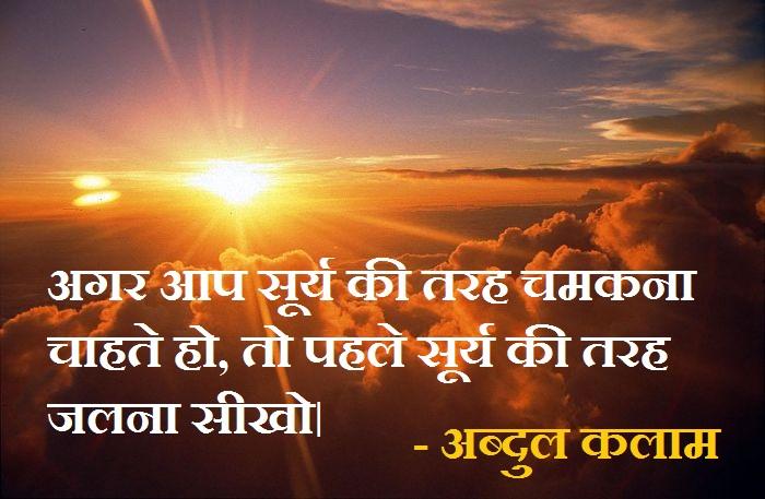 Abdul Kalam Ke anmol Vichar Quotes