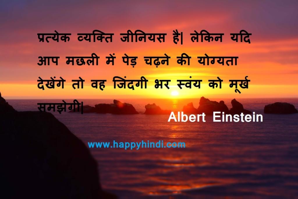 great quotes by albert einstein in hindi