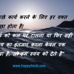 suvichar photo procrastinating in hindi