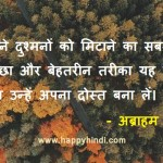 abraham lincoln hindi quotes thoughts