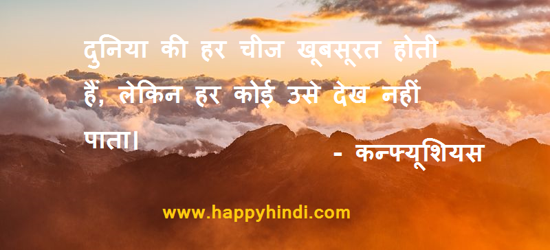 suvichar anmol vachan photo quote