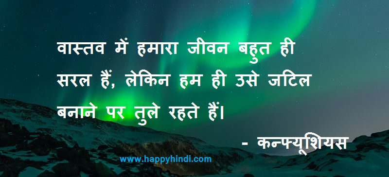 life quotes by confucius in hindi