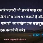hindi quotes by ratan tata