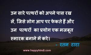 Image of: Inspirational Quotes रतन टट क पररक वचर Best Inspirational Quotes Of Ratan Tata In Hindi Seo Tutorial य 21 पररक वचर आपक जदग बदल