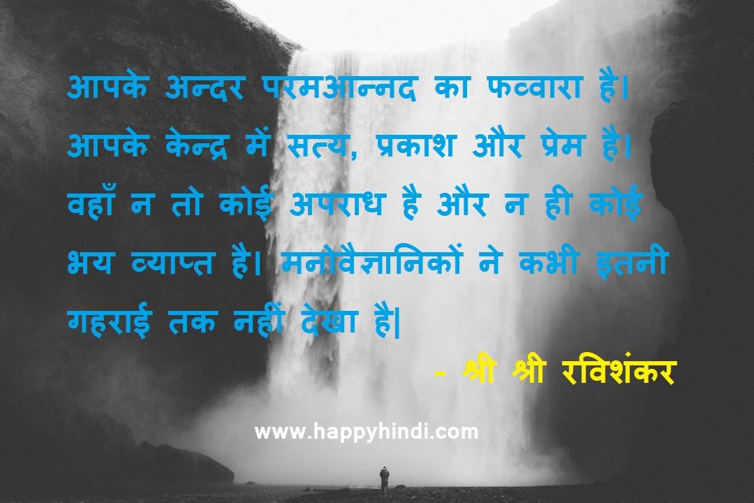shri shri ravishankar quotes hindi