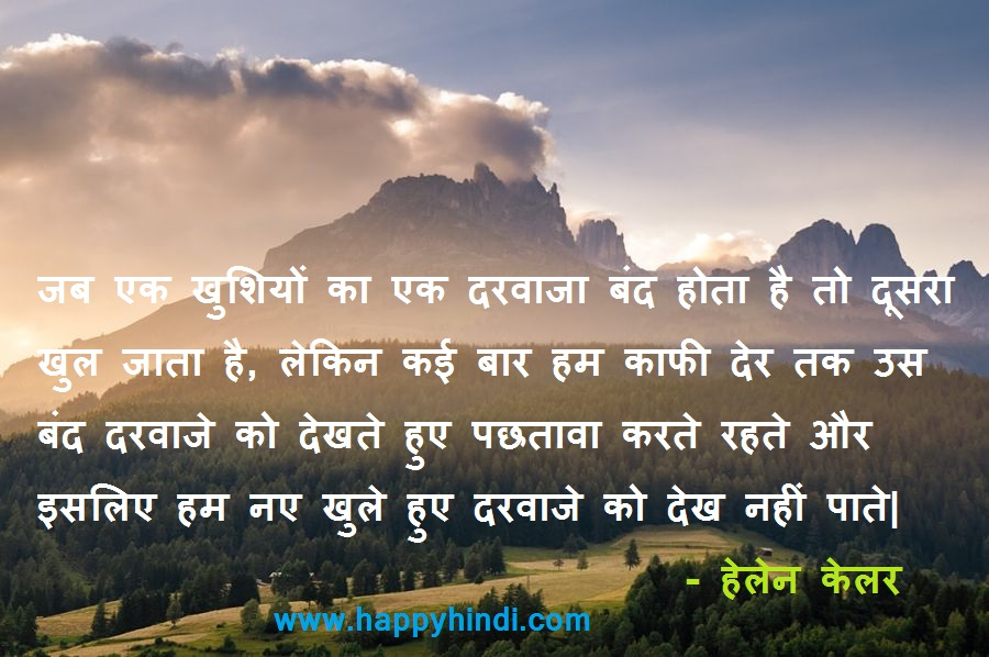 helen Keler - hindi quotes