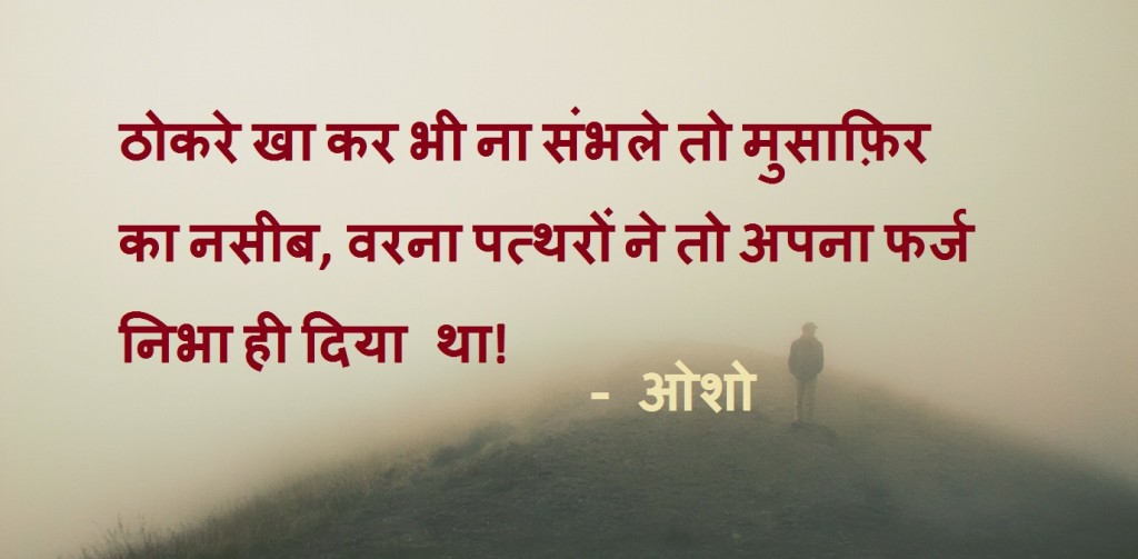 Osho Quotes In Hindi ओश क अनमल वचर