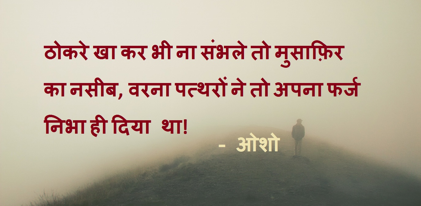 suvichar quotes by osho in hindi