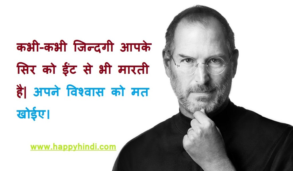 hindi quotes by steve jobs