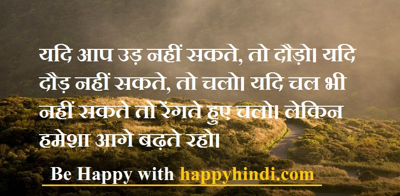 suvichar hindi me padhen
