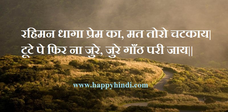Rahim das ji ke dohe hindi me