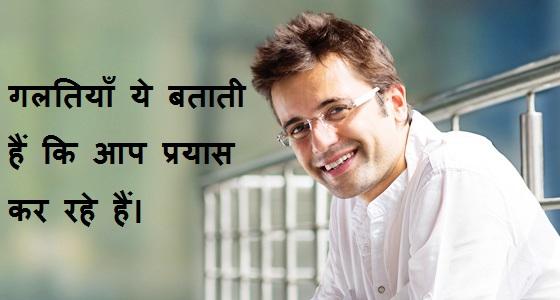 संदीप माहेश्वरी के अनमोल विचार – Life Changing Quotes of Sandeep Maheshwari in Hindi