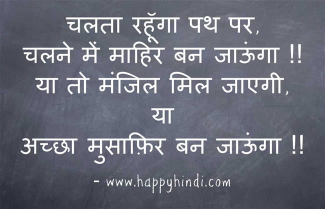 Inspirational Shayari on Life and Success – प्रेरक
