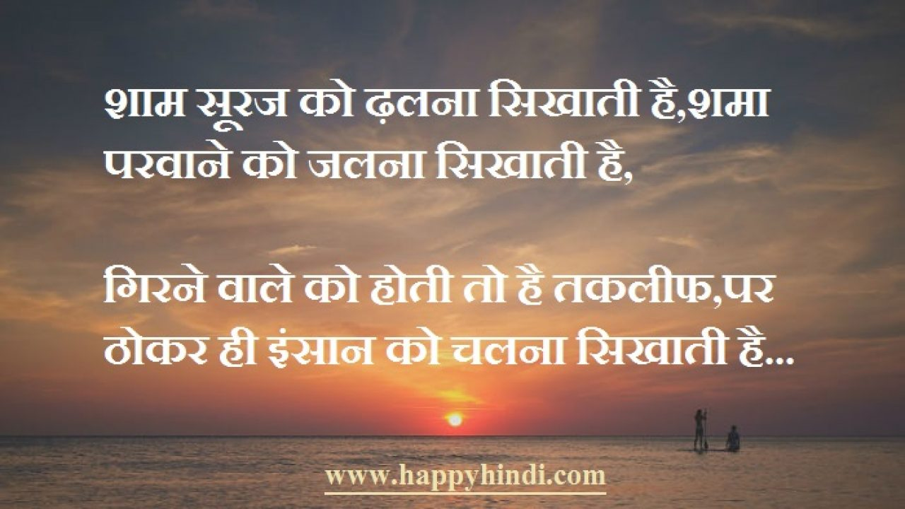Inspirational Shayari On Life And Success प र रक ह द श यर