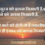 life success shayari inspiration