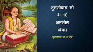 Tulsidas Ki chaupaiya dohe hindi