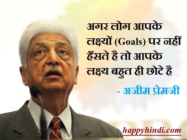 personalities of ajim premji and narana Azim premji azim hashim premji is an indian business tycoon investor, who is the chairman of wipro limited he is informally known as the czar of the indian it industry.