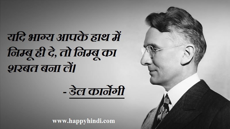 great quotes of dale carnegie in hindi