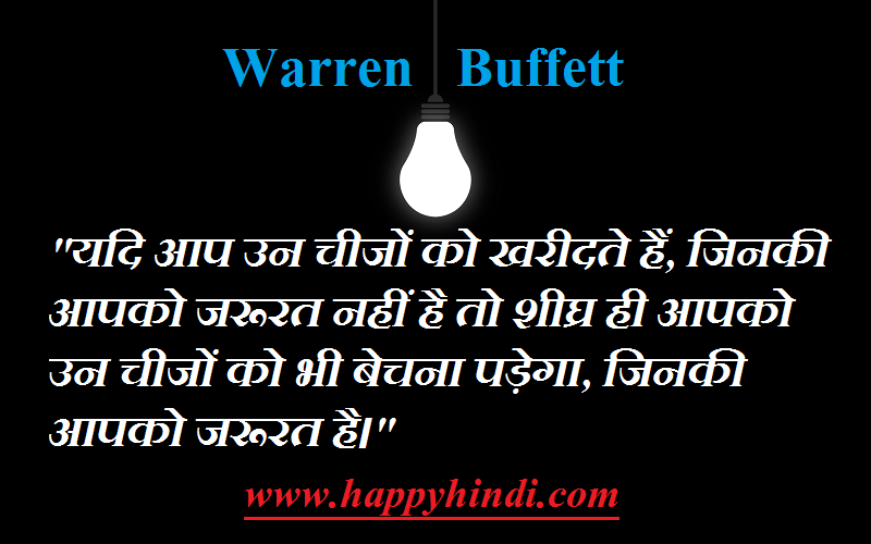 hindi quotes of warren buffet on investment