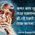 Inspirational Quotes by abdul kalam hindi