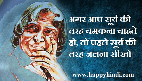 Inspirational Quotes by abdul kalam hindi