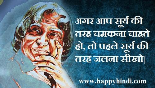 अब्दुल कलाम के अद्भुत सुविचार – APJ Abdul Kalam Quotes In Hindi