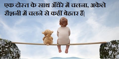 Friendship Day Quotes Status In Hindi द स त पर मह न