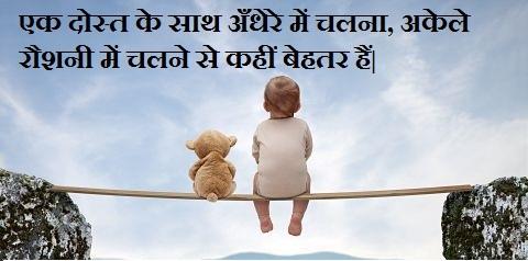 Friendship Quotes in Hindi – मित्रता पर महान लोगों के विचार