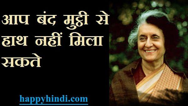 Indira Gandhi Quotes in Hindi – नारीशक्ति का प्रतिक इंदिरा गाँधी के अनमोल विचार