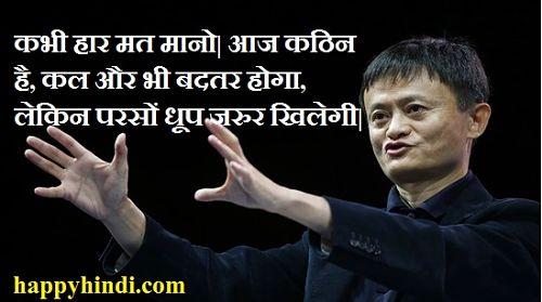 Jack Ma Quotes in Hindi – अलीबाबा के फाउंडर जैक मा के प्रेरक विचार