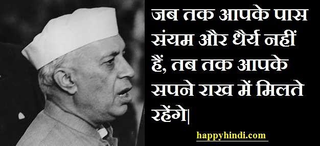 Jawaharlal Nehru Quotes in Hindi – पंडित जवाहरलाल नेहरूजी के अनमोल विचार