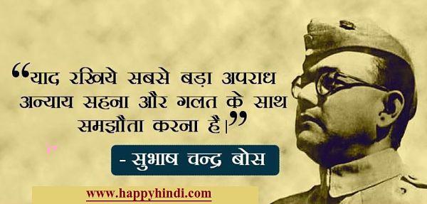 Subhash Chandra Bose Quotes in Hindi – नेताजी सुभाष चन्द्र बोस के महान विचार