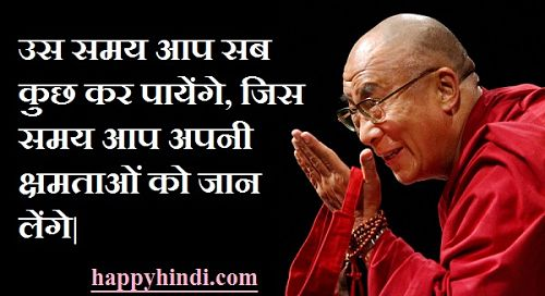 Hindi quotes of dalai lama image