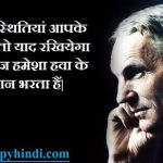Thoughts/Quotes of Henry Ford Hindi