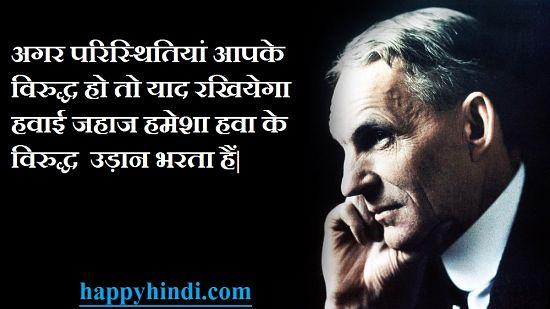 Henry Ford Quotes in Hindi – हेनरी फोर्ड के अनमोल विचार