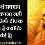 Guru Rabindranath Tagore Thoughts Hindi