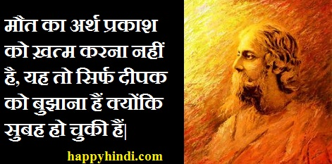 Guru Rabindranath Tagore Thoughts Hindi