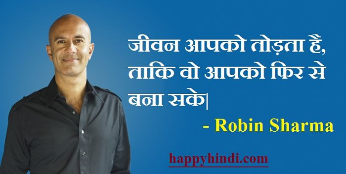 Robin Sharma Quotes In Hindi रोबिन शर्मा के बेस्ट